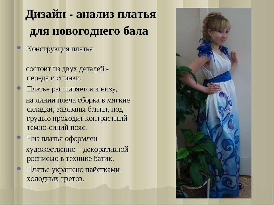 Дизайн - анализ платья для новогоднего бала Конструкция платья состоит из дву...