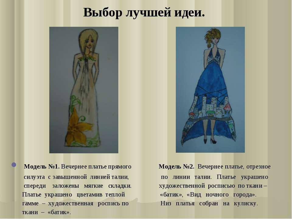 Выбор лучшей идеи. Модель №1. Вечернее платье прямого Модель №2. Вечернее пла...