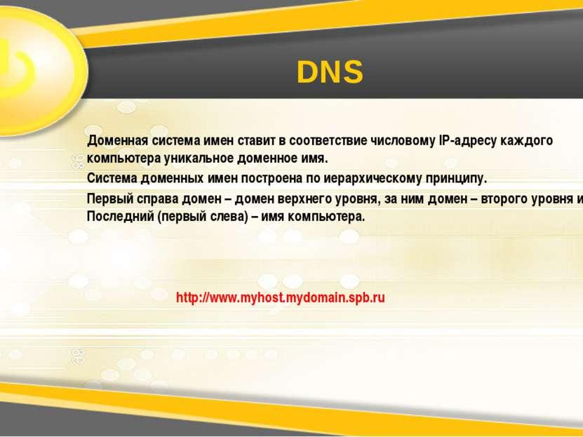 DNS Доменная система имен ставит в соответствие числовому IP-адресу каждого к...