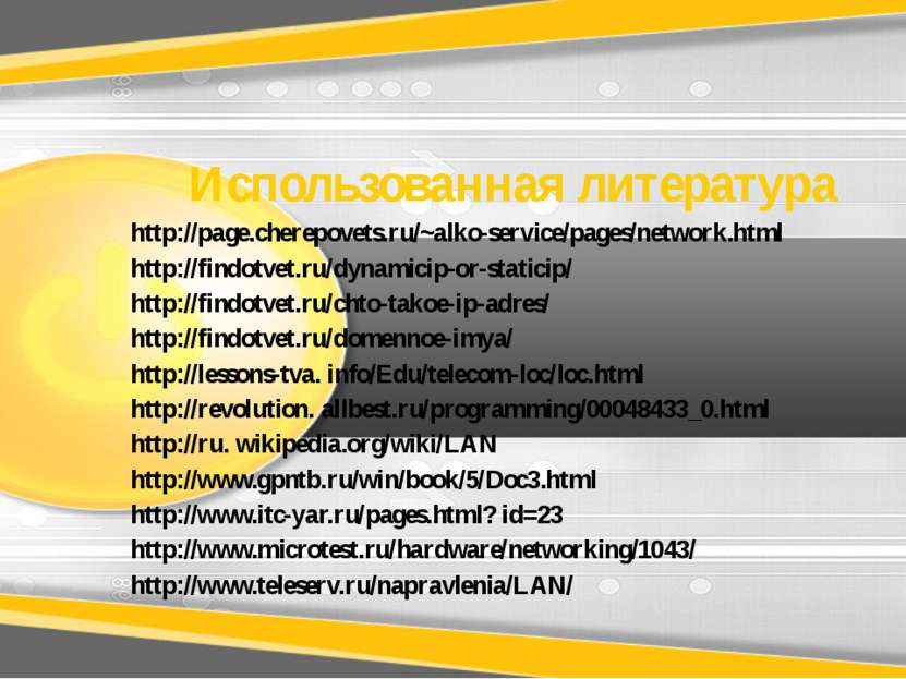 Использованная литература http://page.cherepovets.ru/~alko-service/pages/netw...