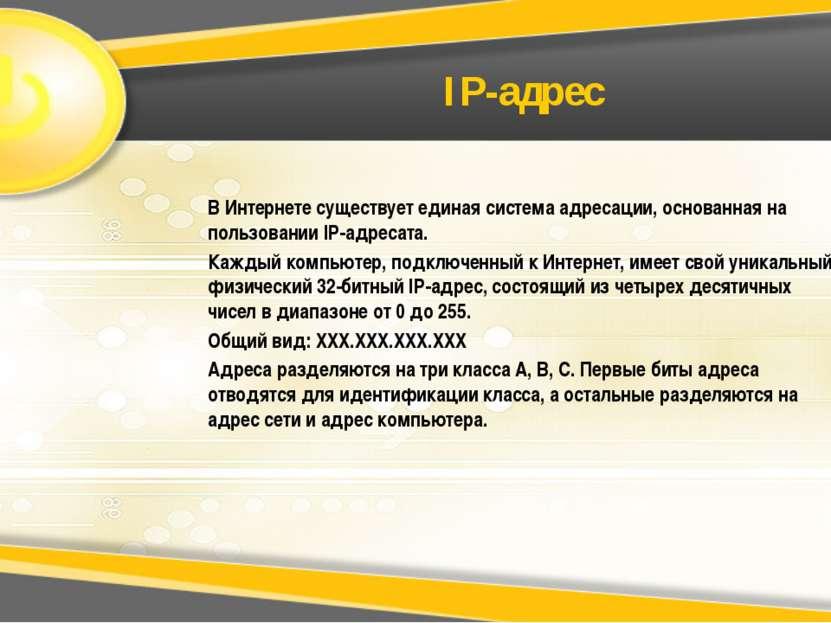 IP-адрес В Интернете существует единая система адресации, основанная на польз...