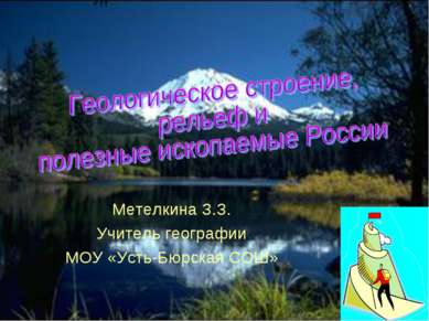 Метелкина З.З. Учитель географии МОУ «Усть-Бюрская СОШ»