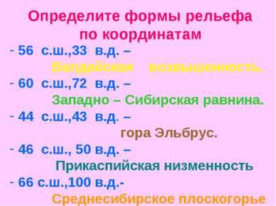 Определите формы рельефа по координатам 56 с.ш.,33 в.д. – Валдайская возвышен...