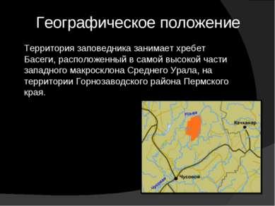 Географическое положение Территория заповедника занимает хребет Басеги, распо...