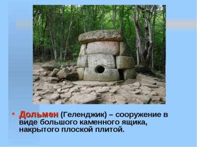 Дольмен (Геленджик) – сооружение в виде большого каменного ящика, накрытого п...