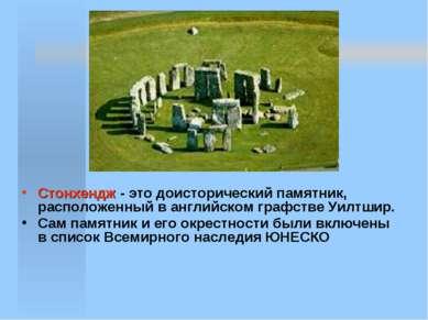 Стонхендж - это доисторический памятник, расположенный в английском графстве ...