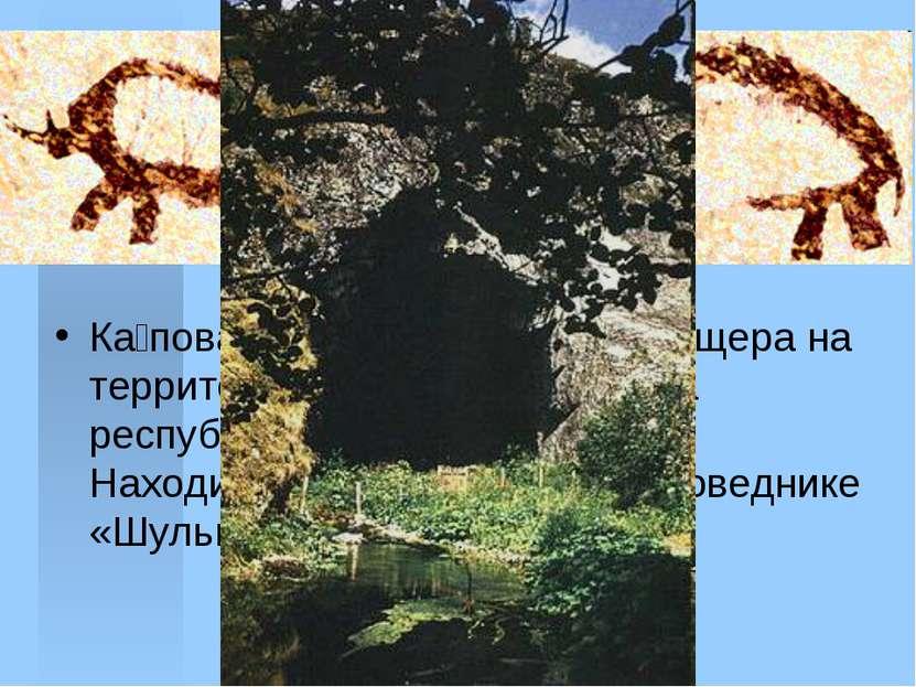 Ка пова пеще ра - карстовая пещера на территории Бурзянского района республик...