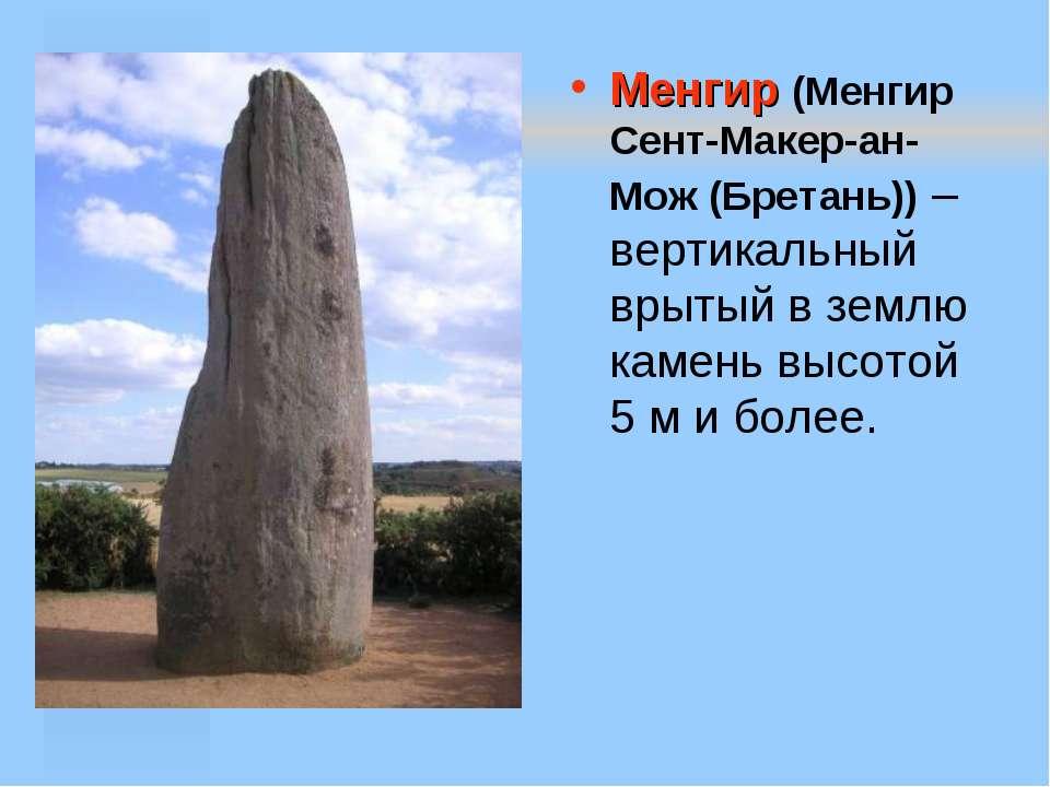 Менгир (Менгир Сент-Макер-ан-Мож (Бретань)) – вертикальный врытый в землю кам...