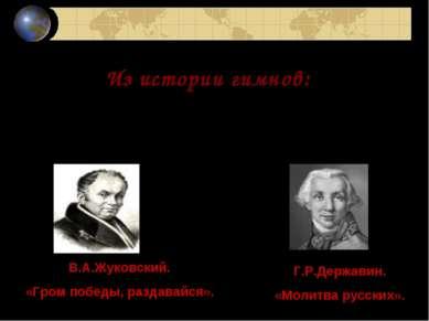 Из истории гимнов: Гимны начали появляться в середине 18 – начале 19 века. Ги...