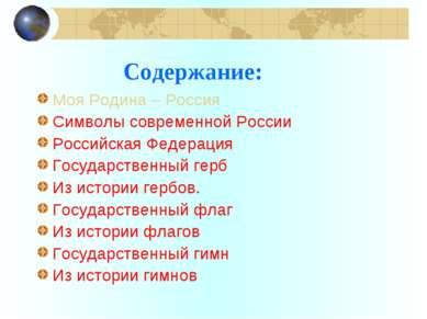 Содержание: Моя Родина – Россия Символы современной России Российская Федерац...