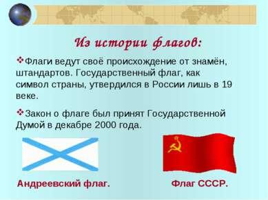 Из истории флагов: Флаги ведут своё происхождение от знамён, штандартов. Госу...