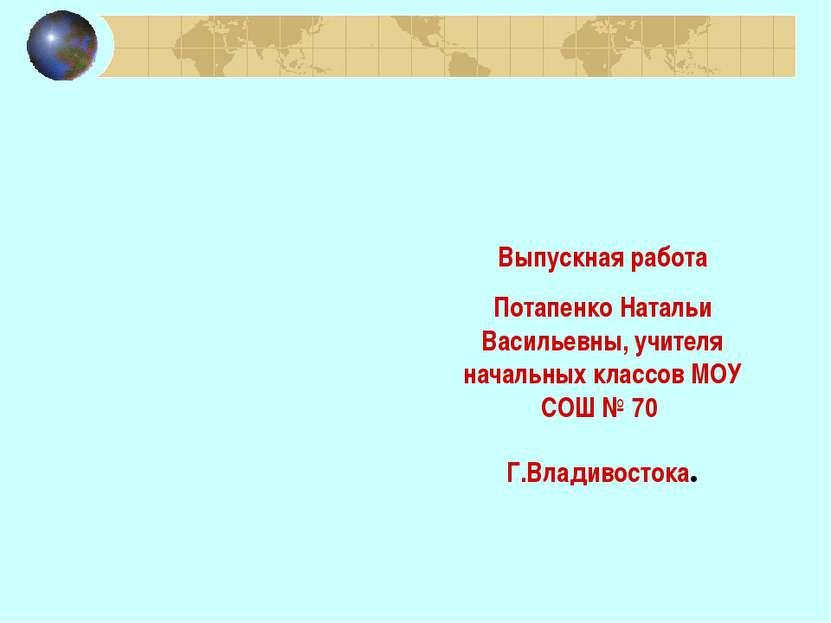 Выпускная работа Потапенко Натальи Васильевны, учителя начальных классов МОУ ...