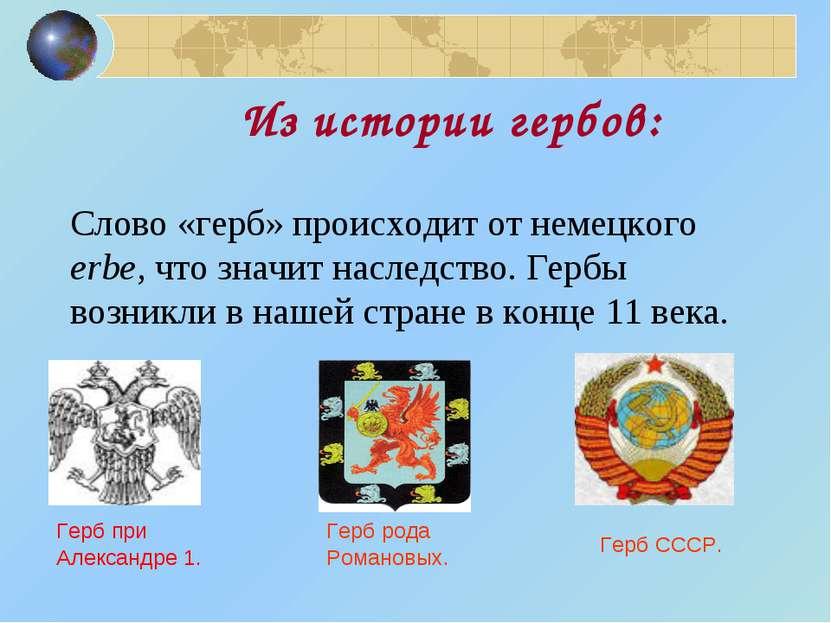 Из истории гербов: Слово «герб» происходит от немецкого erbe, что значит насл...