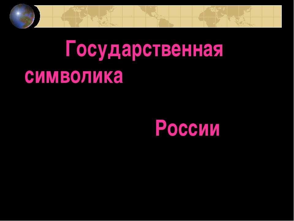 Государственная символика России Граждановедение 4 класс