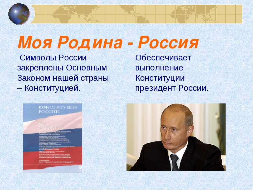 Моя Родина - Россия Символы России закреплены Основным Законом нашей страны –...