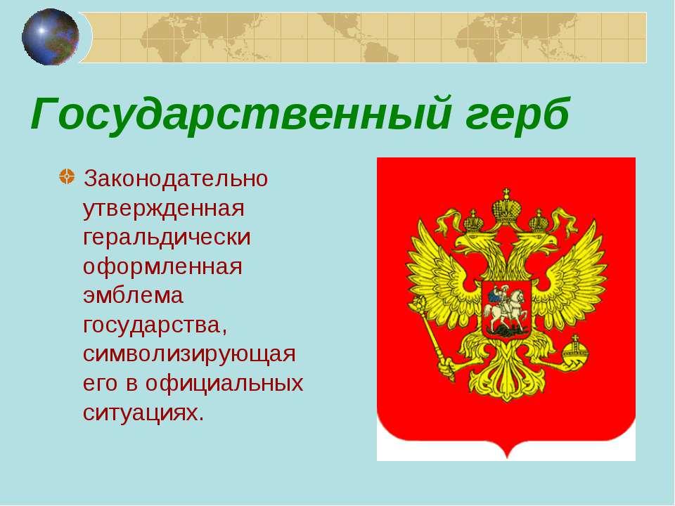 Государственный герб Законодательно утвержденная геральдически оформленная эм...