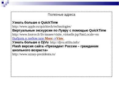 Полезные адреса Узнать больше о QuickTime http://www.apple.ru/quicktech/techn...