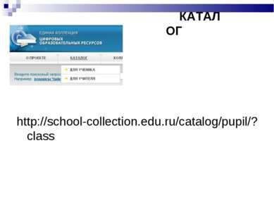 http://school-collection.edu.ru/catalog/pupil/?class КАТАЛОГ