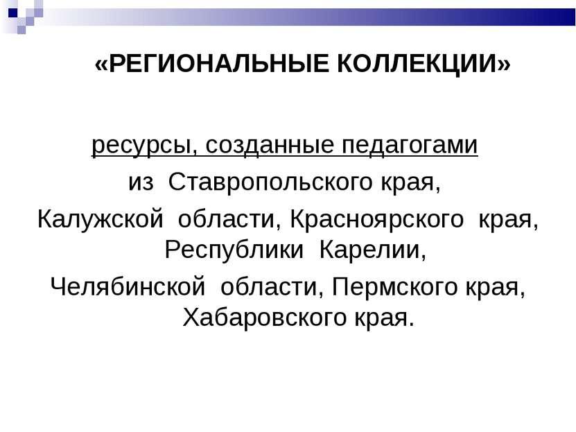 ресурсы, созданные педагогами из Ставропольского края, Калужской области, Кра...