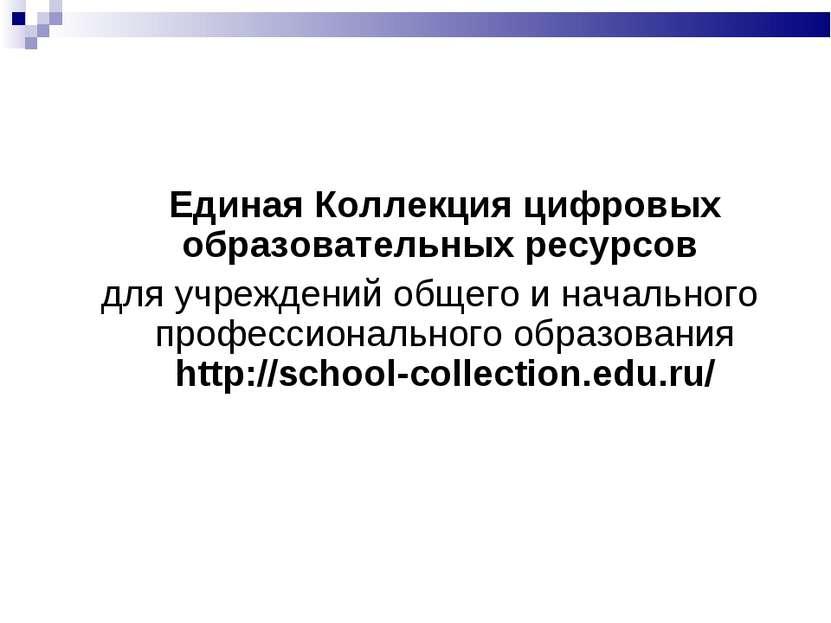 Единая Коллекция цифровых образовательных ресурсов для учреждений общего и на...
