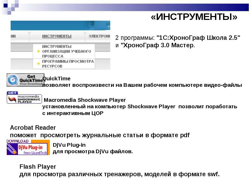 """«ИНСТРУМЕНТЫ» 2 программы: """"1C:ХроноГраф Школа 2.5"""" и """"ХроноГраф 3.0 Мастер. ..."""