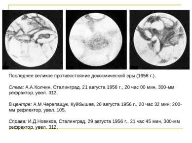 Последнее великое противостояние докосмической эры (1956 г.). Слева: А.А.Колч...