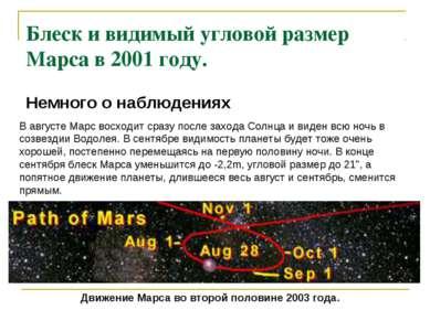 Блеск и видимый угловой размер Марса в 2001 году. Немного о наблюдениях В авг...