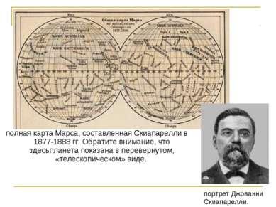 портрет Джованни Скиапарелли. полная карта Марса, составленная Скиапарелли в ...