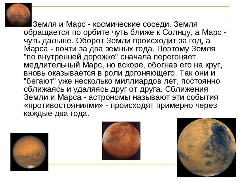 Земля и Марс - космические соседи. Земля обращается по орбите чуть ближе к Со...