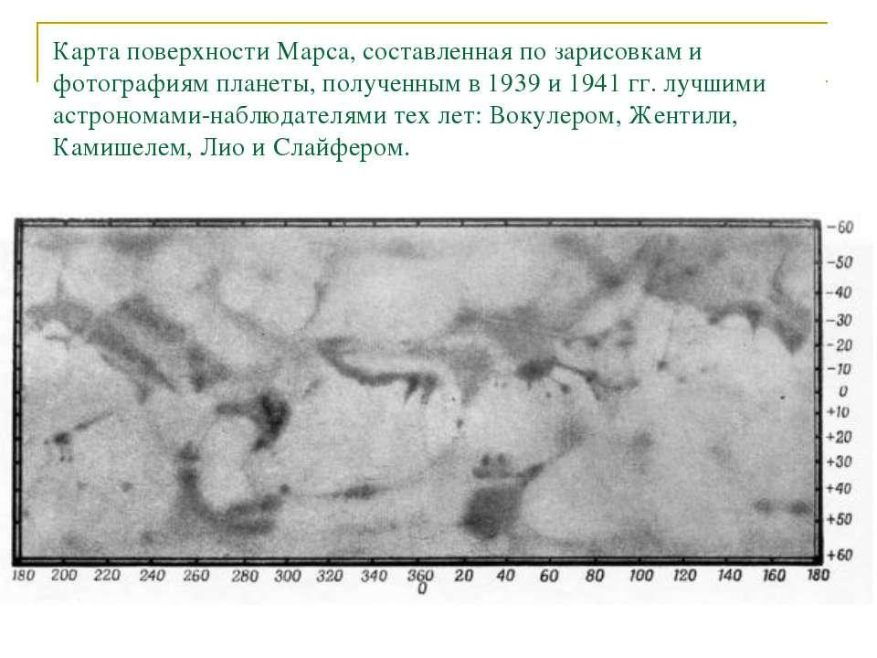 Карта поверхности Марса, составленная по зарисовкам и фотографиям планеты, по...