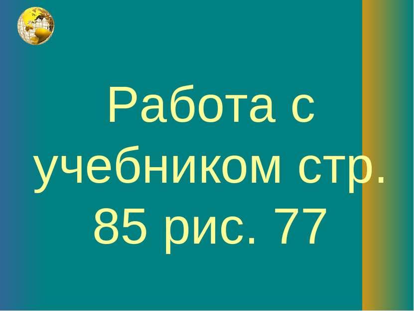 Работа с учебником стр. 85 рис. 77