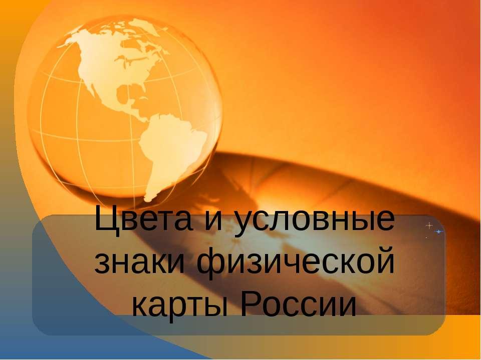 Цвета и условные знаки физической карты России