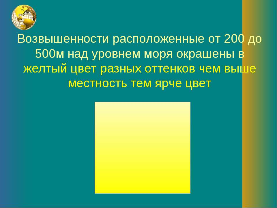 Возвышенности расположенные от 200 до 500м над уровнем моря окрашены в желтый...