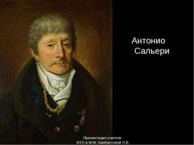 Антонио Сальери Презентация учителя ИЗО и МХК Ламбантовой Л.В.