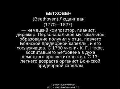 БЕТХОВЕН (Beethoven) Людвиг ван (1770—1827) — немецкий композитор, пианист, д...