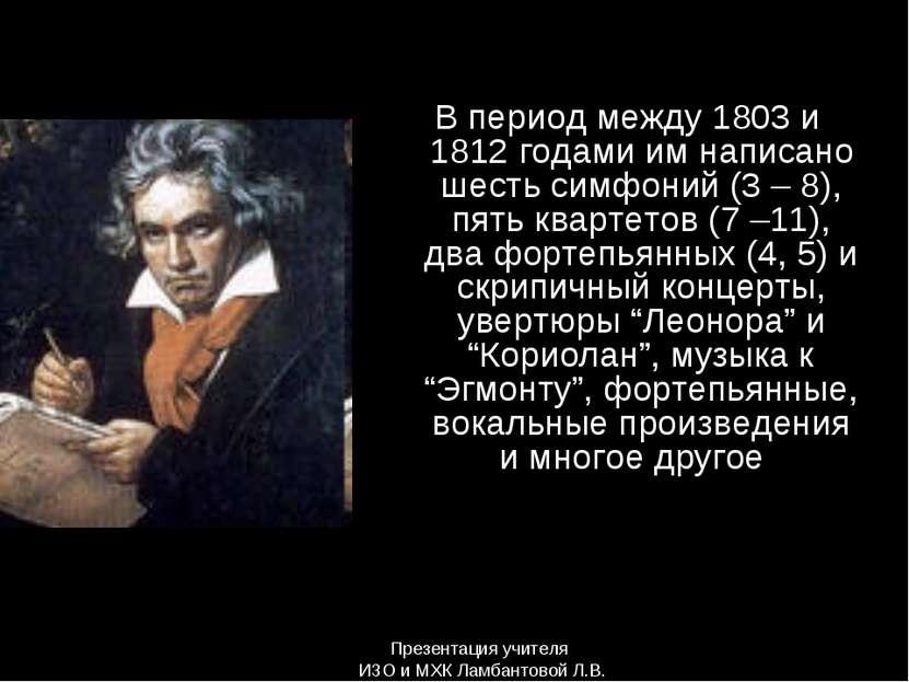 В период между 1803 и 1812 годами им написано шесть симфоний (3 – 8), пять кв...