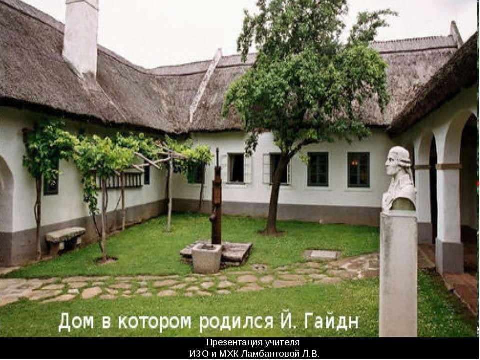 Презентация учителя ИЗО и МХК Ламбантовой Л.В.