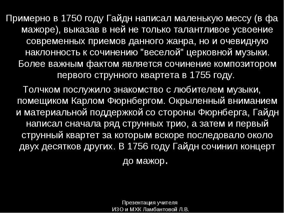 Примерно в 1750 году Гайдн написал маленькую мессу (в фа мажоре), выказав в н...