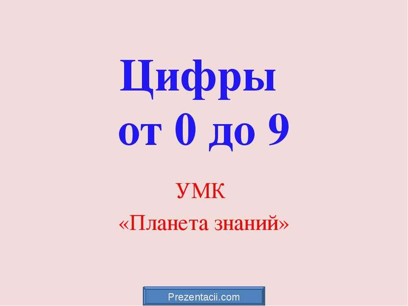 Цифры от 0 до 9 УМК «Планета знаний» Prezentacii.com