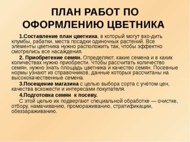 ПЛАН РАБОТ ПО ОФОРМЛЕНИЮ ЦВЕТНИКА 1.Составление план цветника, в который могу...