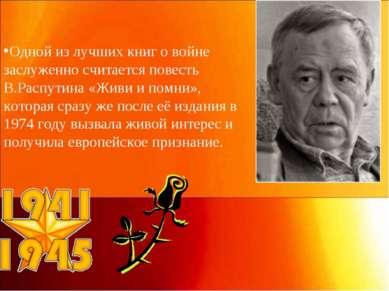 Одной из лучших книг о войне заслуженно считается повесть В.Распутина «Живи и...