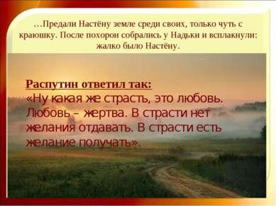 …Предали Настёну земле среди своих, только чуть с краюшку. После похорон собр...