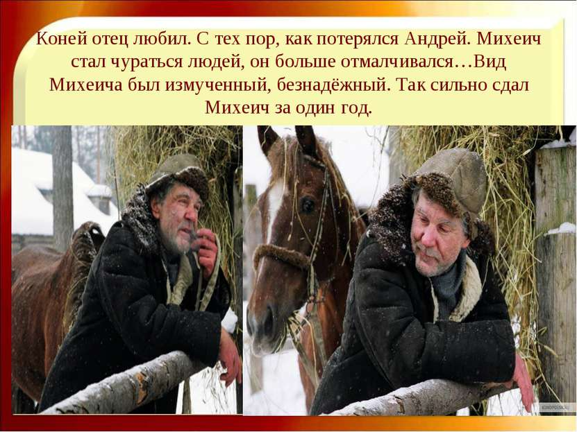 Коней отец любил. С тех пор, как потерялся Андрей. Михеич стал чураться людей...