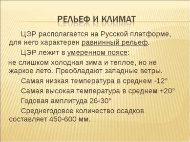 ЦЭР располагается на Русской платформе, для него характерен равнинный рельеф....