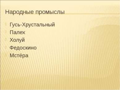 Народные промыслы Гусь-Хрустальный Палех Холуй Федоскино Мстёра