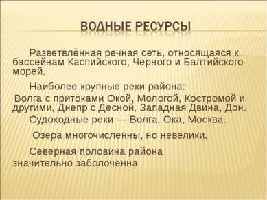 Разветвлённая речная сеть, относящаяся к бассейнам Каспийского, Чёрного и Бал...