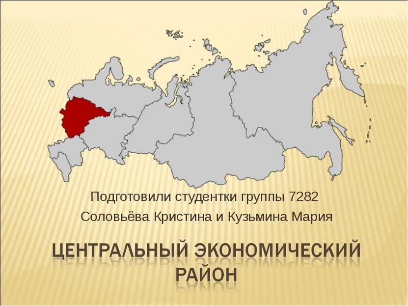 Подготовили студентки группы 7282 Соловьёва Кристина и Кузьмина Мария