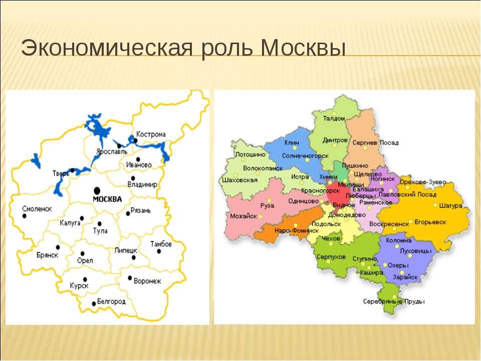 Экономическая роль Москвы