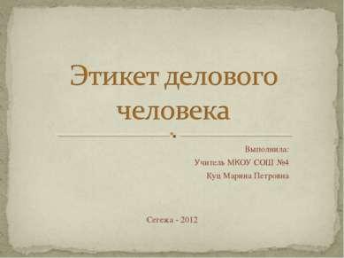 Выполнила: Учитель МКОУ СОШ №4 Куц Марина Петровна Сегежа - 2012