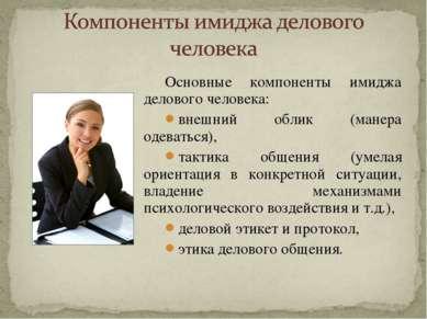 Основные компоненты имиджа делового человека: внешний облик (манера одеваться...